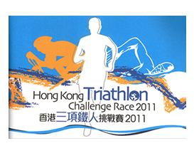 香港三項鐵人挑戰賽2011